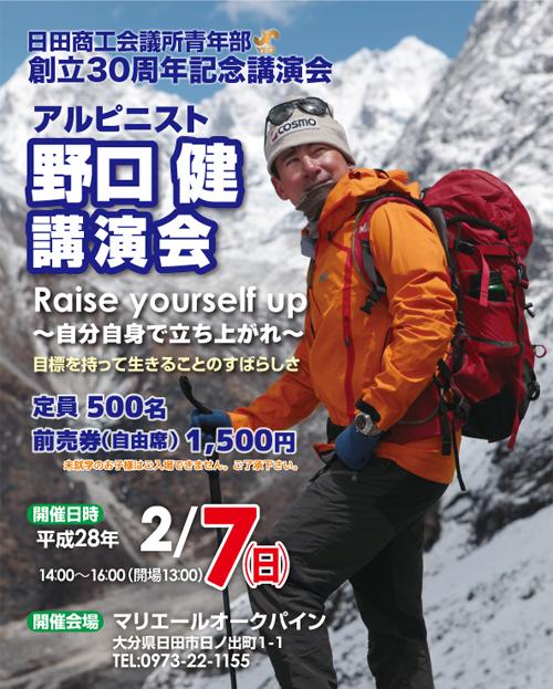 日田商工会議所青年部_野口建
